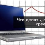 Как поддерживается температура ноутбука
