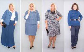 Где купить стильную женскую одежду больших размеров?